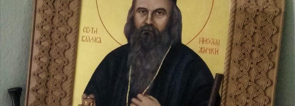 Ono što niste znali – Vladika Nikolaj Velimirović
